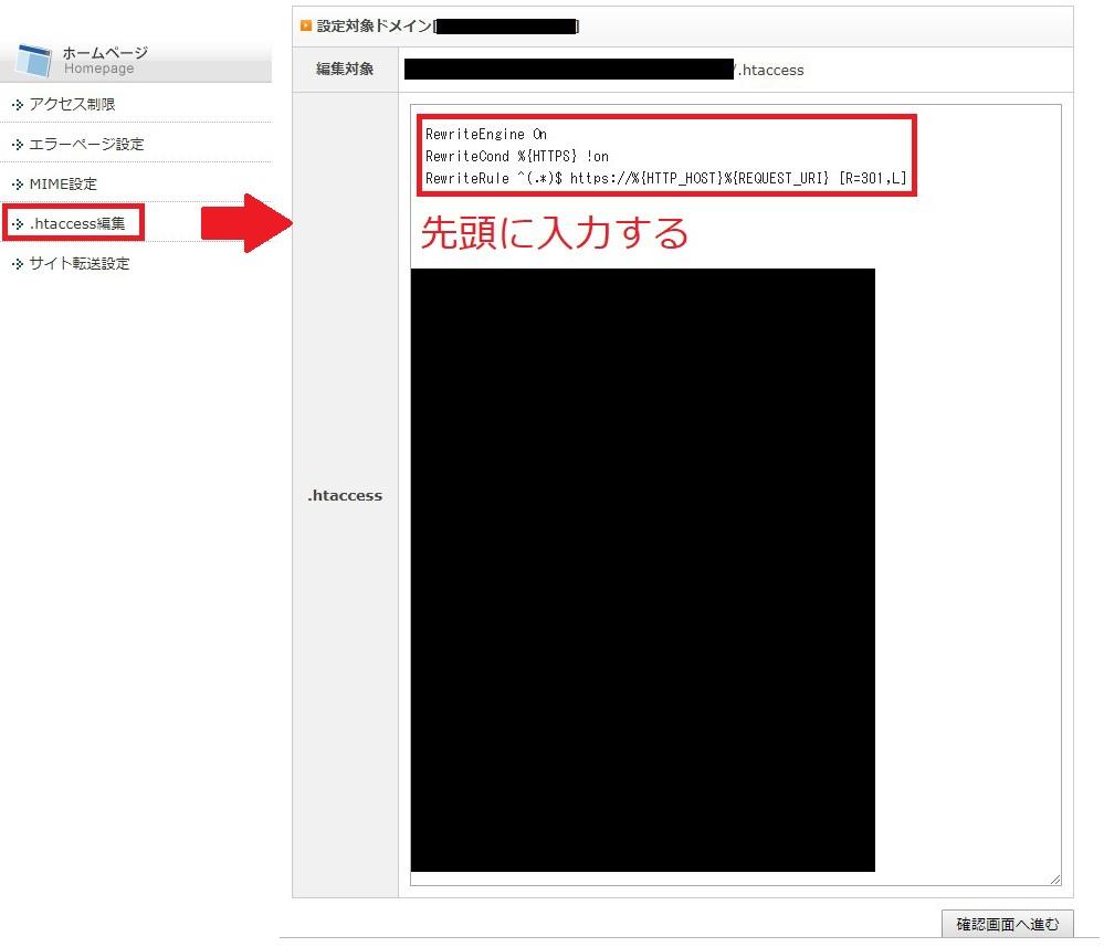 エックスサーバーで独自SSL設定を行う方法