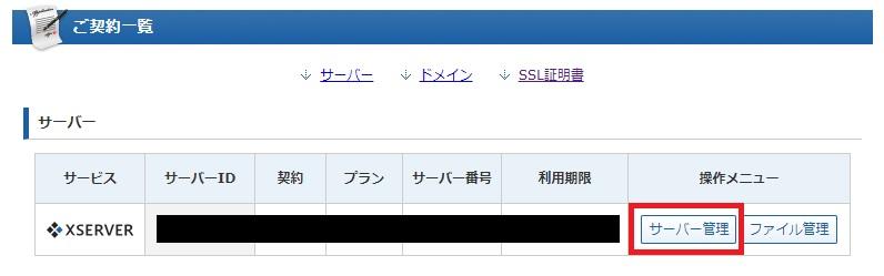 エックスサーバーのサーバー管理にログインする方法