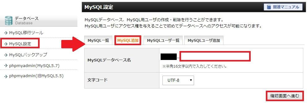 エックスサーバーのMySQL設定の方法