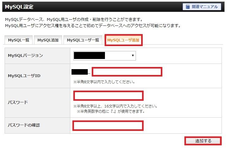 エックスサーバーのMySQLユーザーを追加する方法
