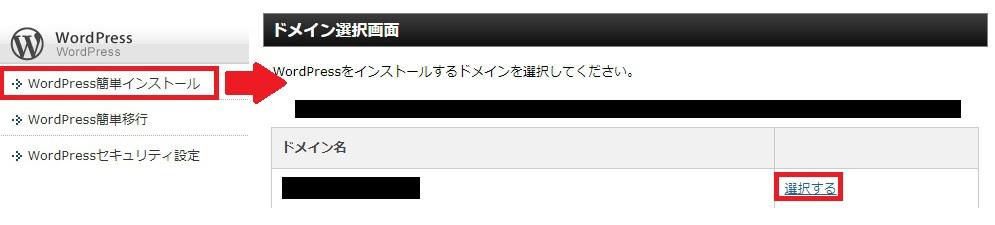 エックスサーバーでワードプレス簡単インストールを行う方法