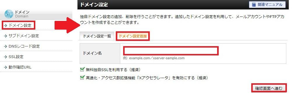 エックスサーバーのドメイン設定追加の方法