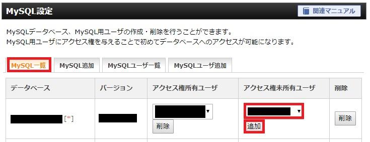 エックスサーバーのMySQL一覧でユーザーにアクセス権を与える方法