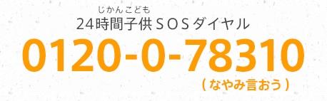 文部科学省の24時間子供SOSダイヤルの番号