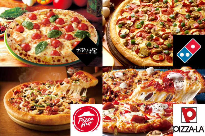 宅配ピザのおすすめランキング!各店の美味しいピザTOP10