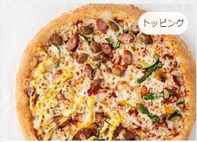 ピザハットのおいしみ4