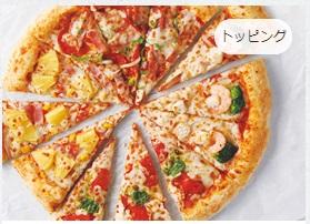ピザハットのクラシック4