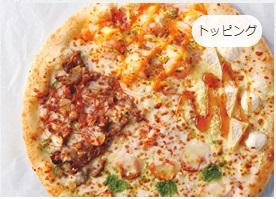 ピザハットのラバーズ4