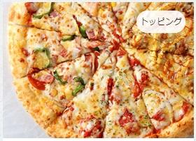 ピザハットの芳醇ゴーダチーズのファミリー4