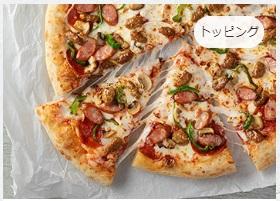 ピザハットミックスとは