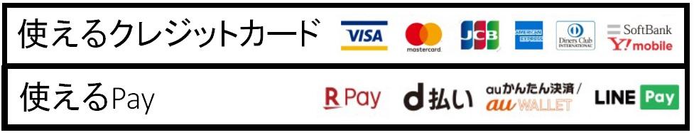 ピザハットで使えるクレジットカード