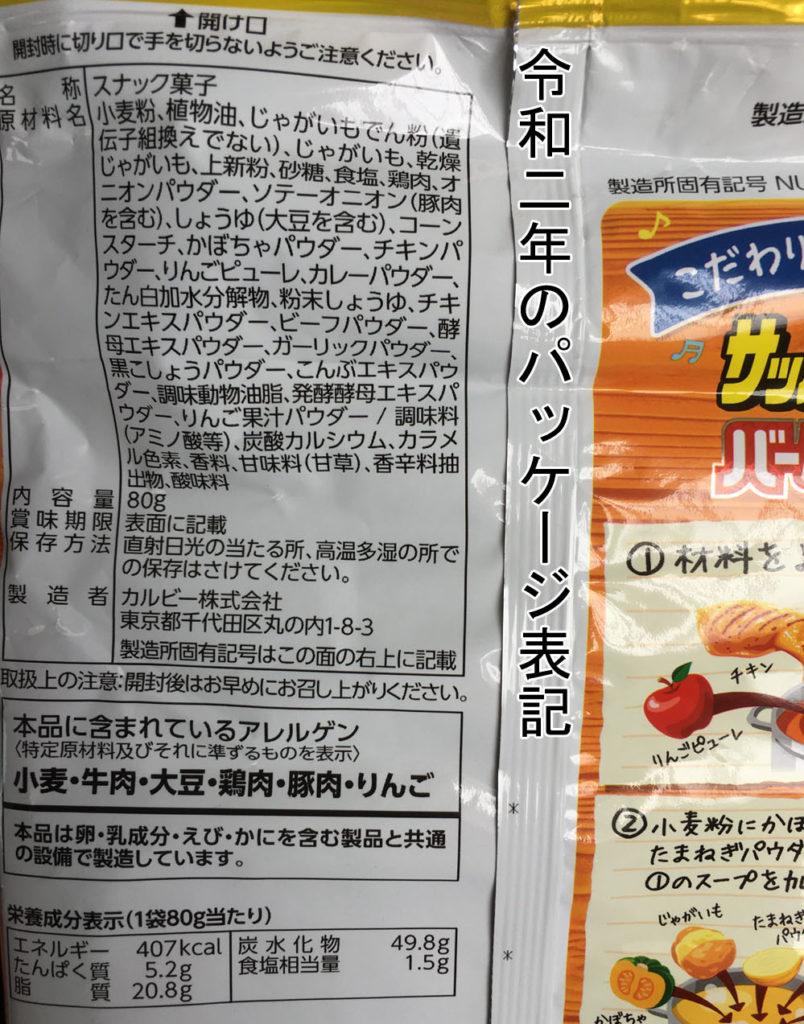 サッポロポテトバーベキューの栄養成分