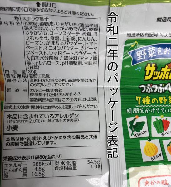 サッポロポテトベジタブルの栄養成分