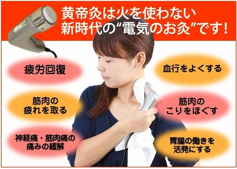 電気温灸器の効果