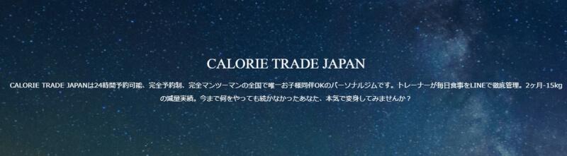 カロリートレードジャパンの公式サイト