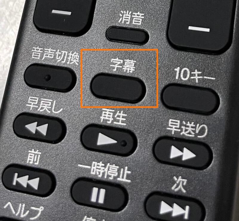 ブラビアコアの字幕を切り替える方法