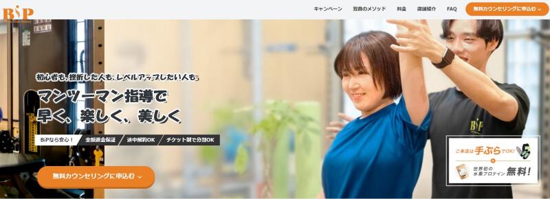 パーソナルジムのBiP公式サイト