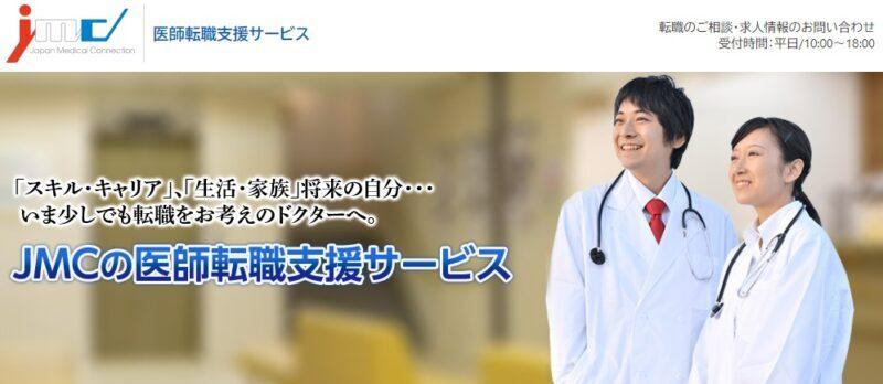 JMC公式サイト