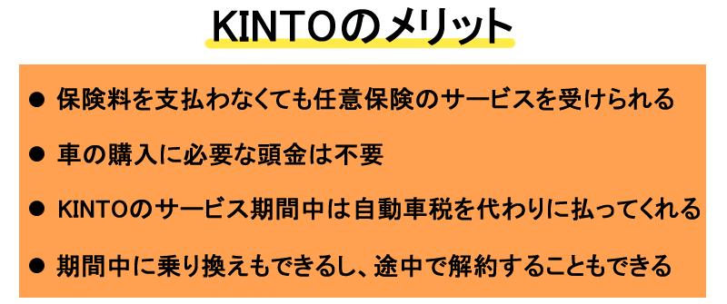 KINTOのメリット